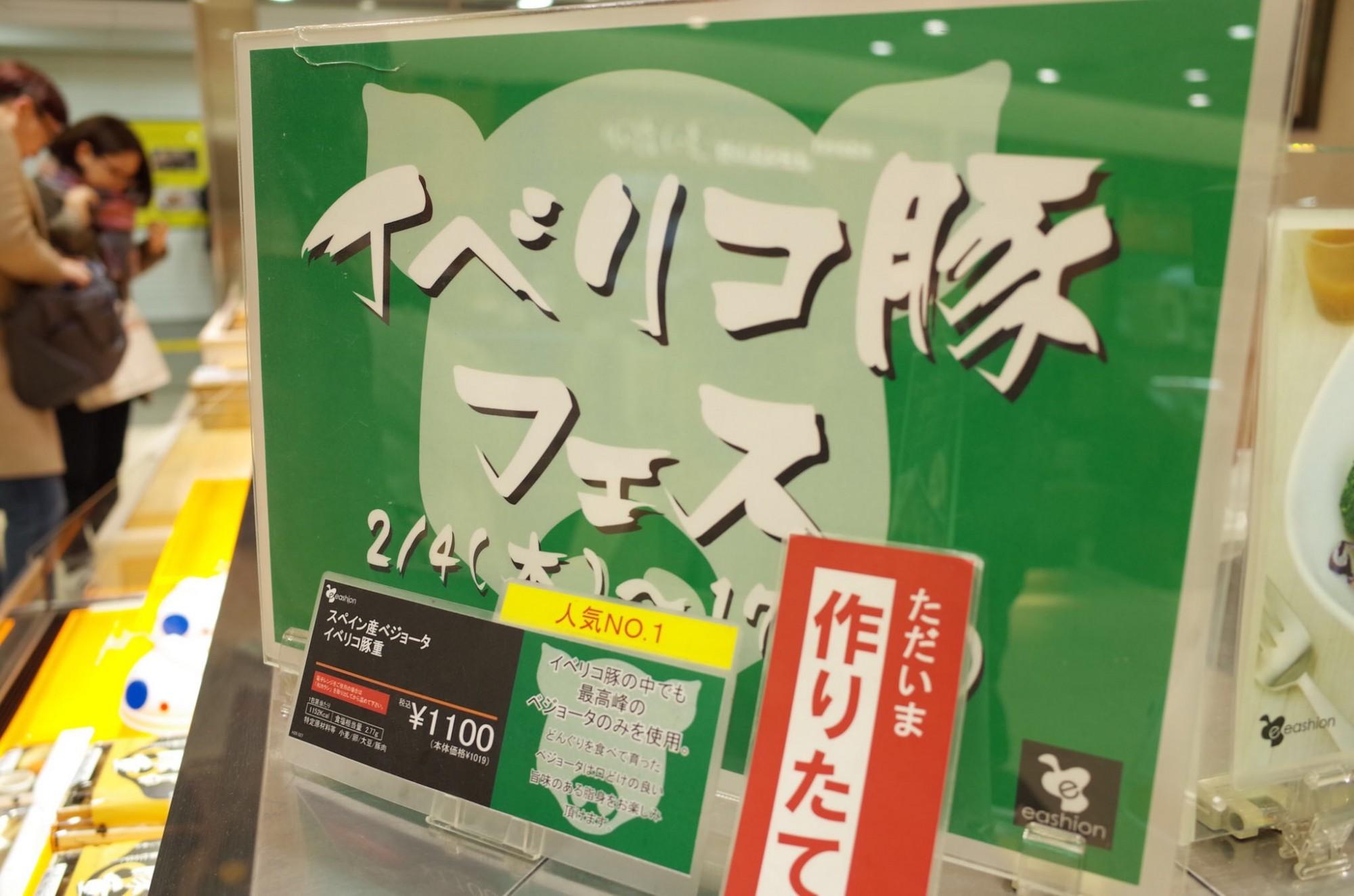 東京駅の駅弁はこれ一択!『eashion(イーション) 東京グランスタ店』の【スペイン産ベジョータ イベリコ豚重】
