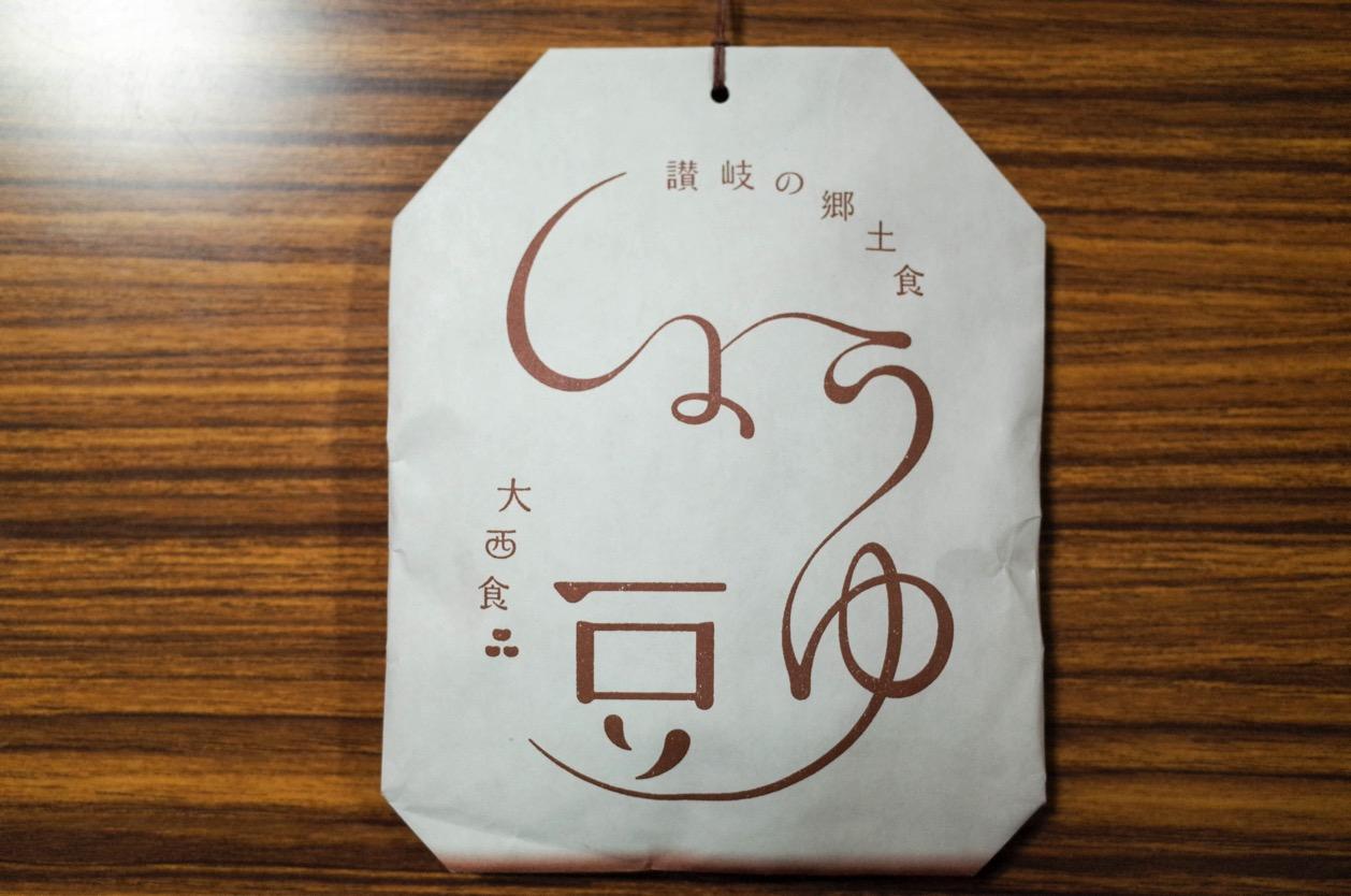 しょうゆ豆って知ってますか?さぬき名物の味。香川県の老舗、大西食品のしょうゆ豆を食べてみた。