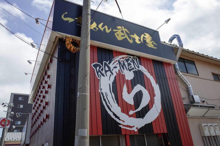 らぁめん武士屋  新潟市中央区紫竹山 『鶏和っ賛』跡地にできたしゃがら系列の新店。オープン初日に行ってきました!
