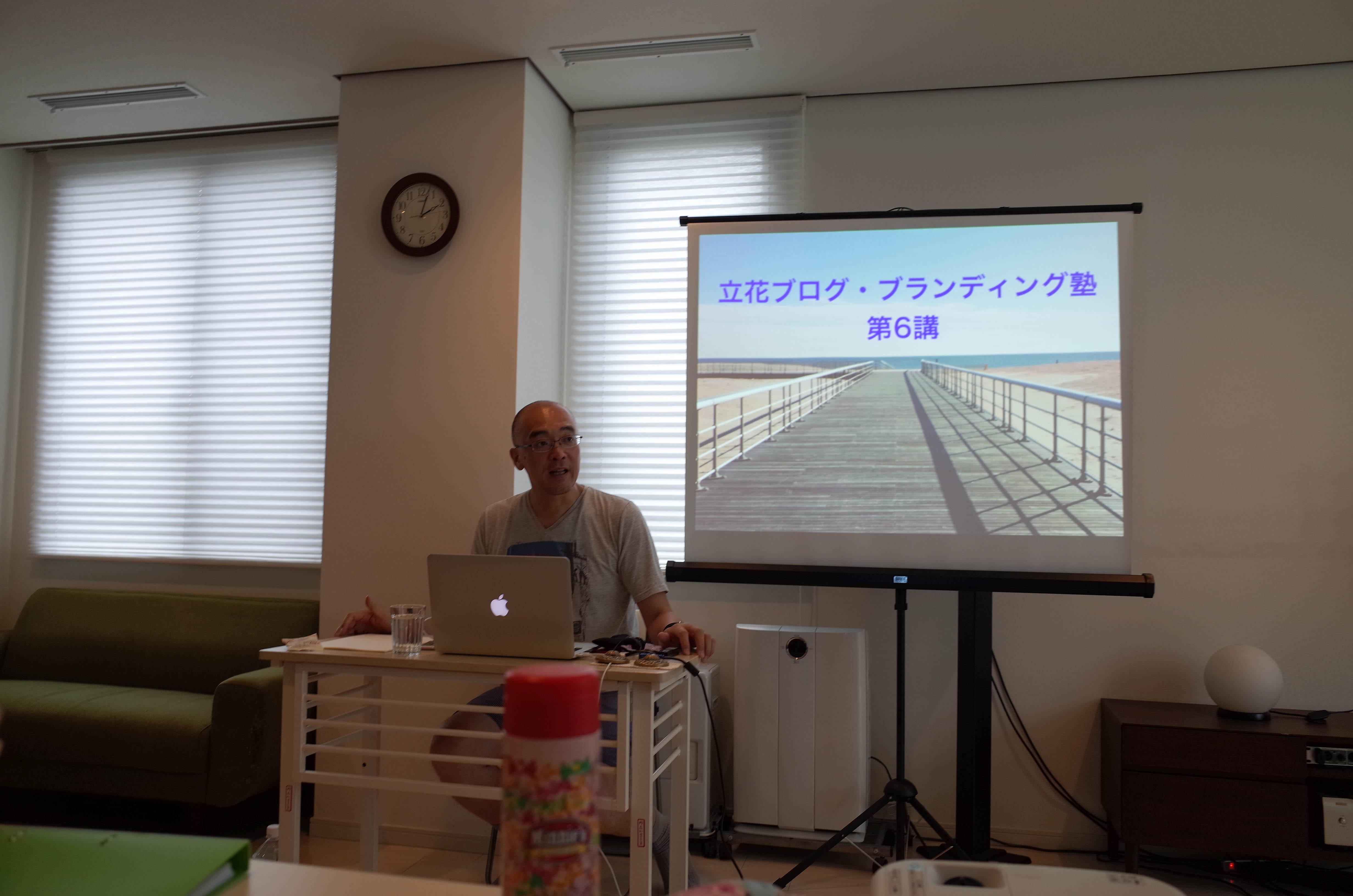 『立花ブログ・ブランディング塾〜最終回〜』。学び多きこの講座で得たものと振り返り。