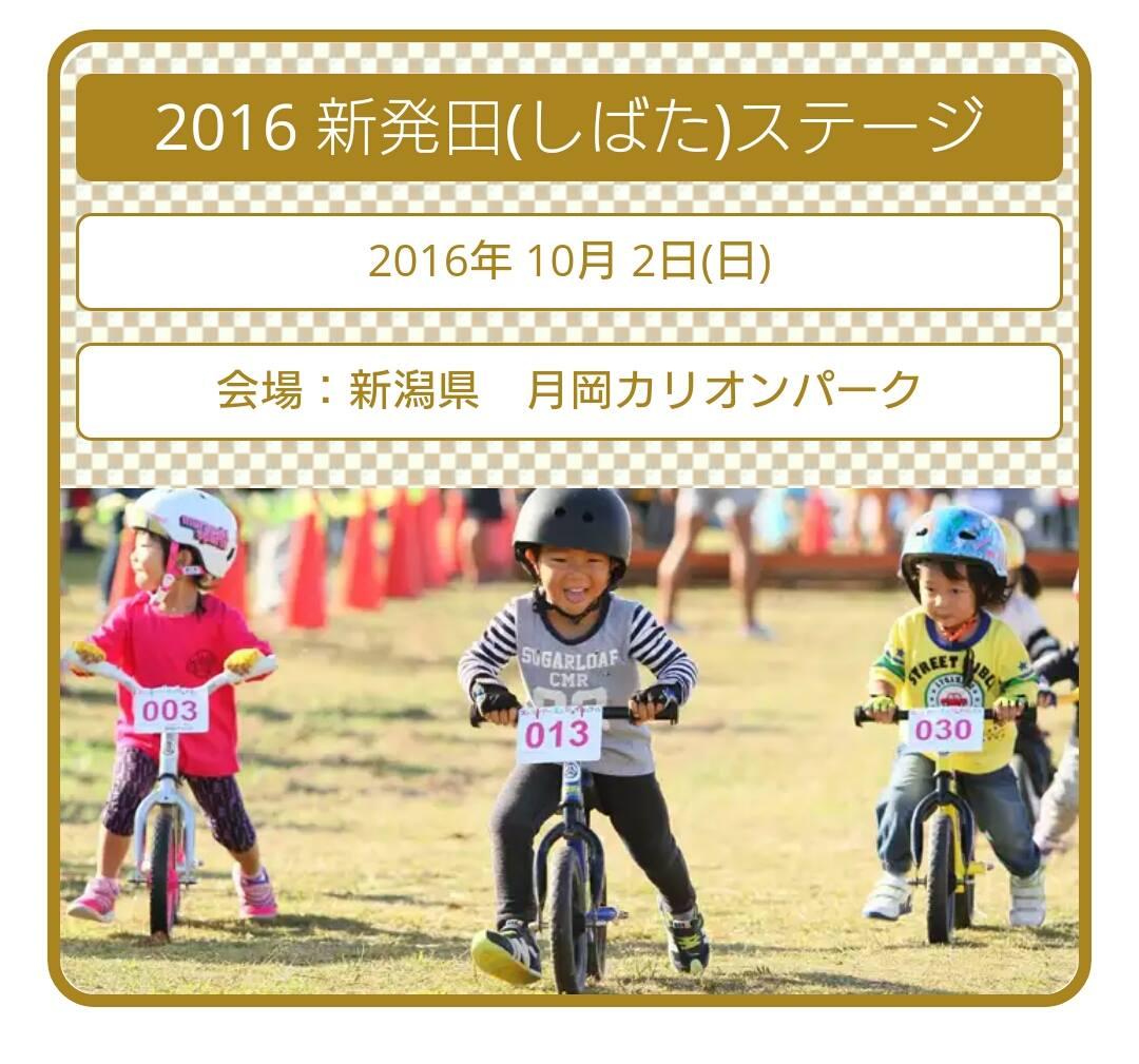 新潟でストライダージャパン公認レースが開催決定!10月2日(日)はみんなで新発田に集合!