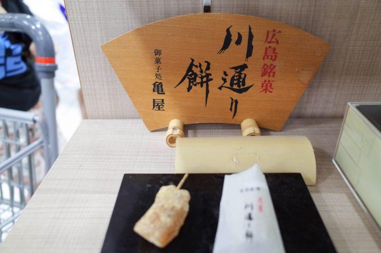 亀屋 川通り餅 広島土産は『もみじ饅頭』だけじゃない!味はもちろん、土産として超優秀!