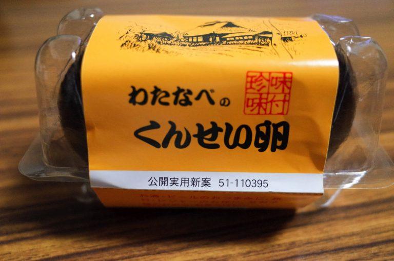 わたなべのくんせい卵 有限会社わたなべ という福島県の会社で作られている燻製卵が激ウマでした!