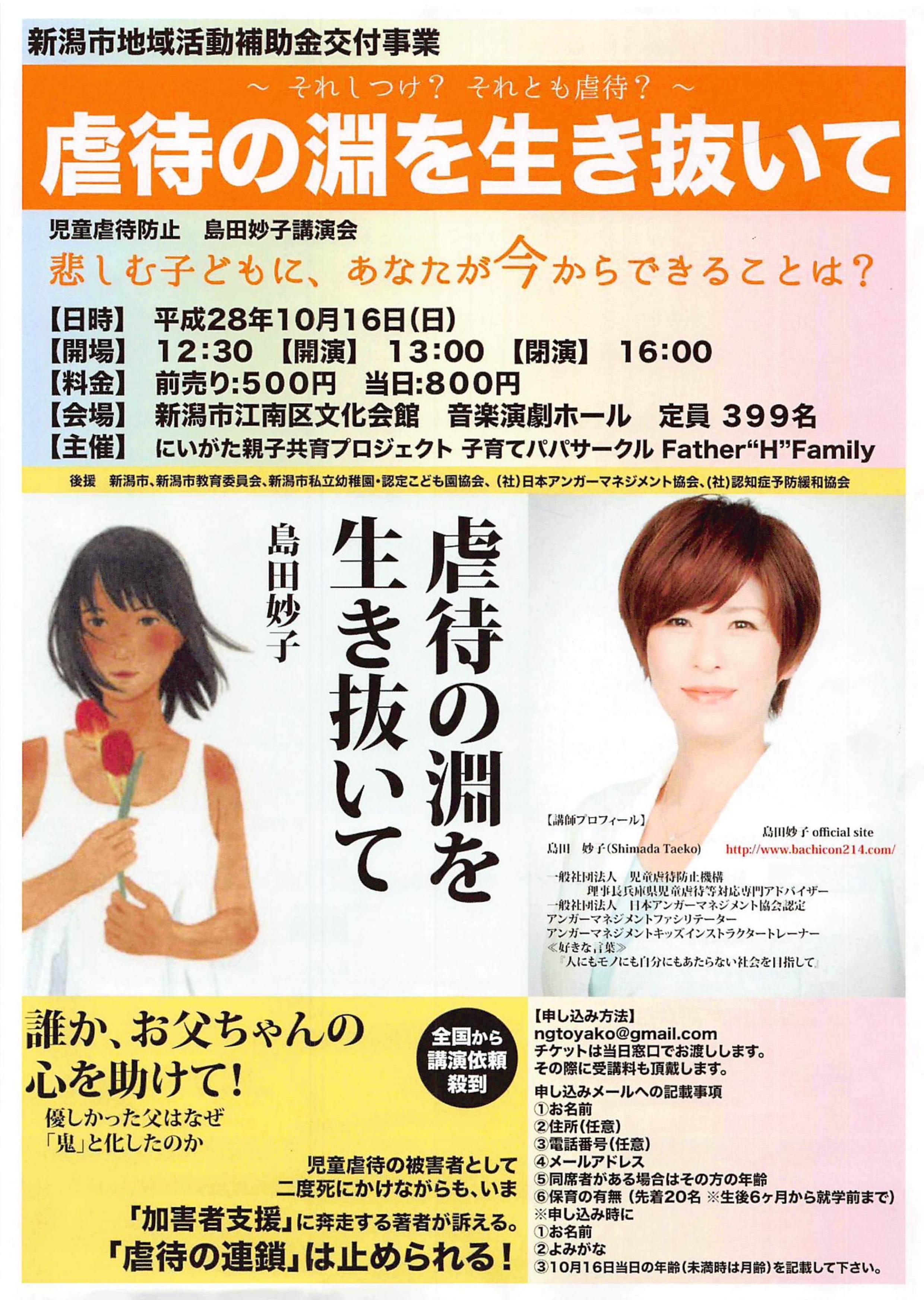 児童虐待。まずは知ることから。『虐待の淵を生き抜いて 島田妙子講演会』に参加します。