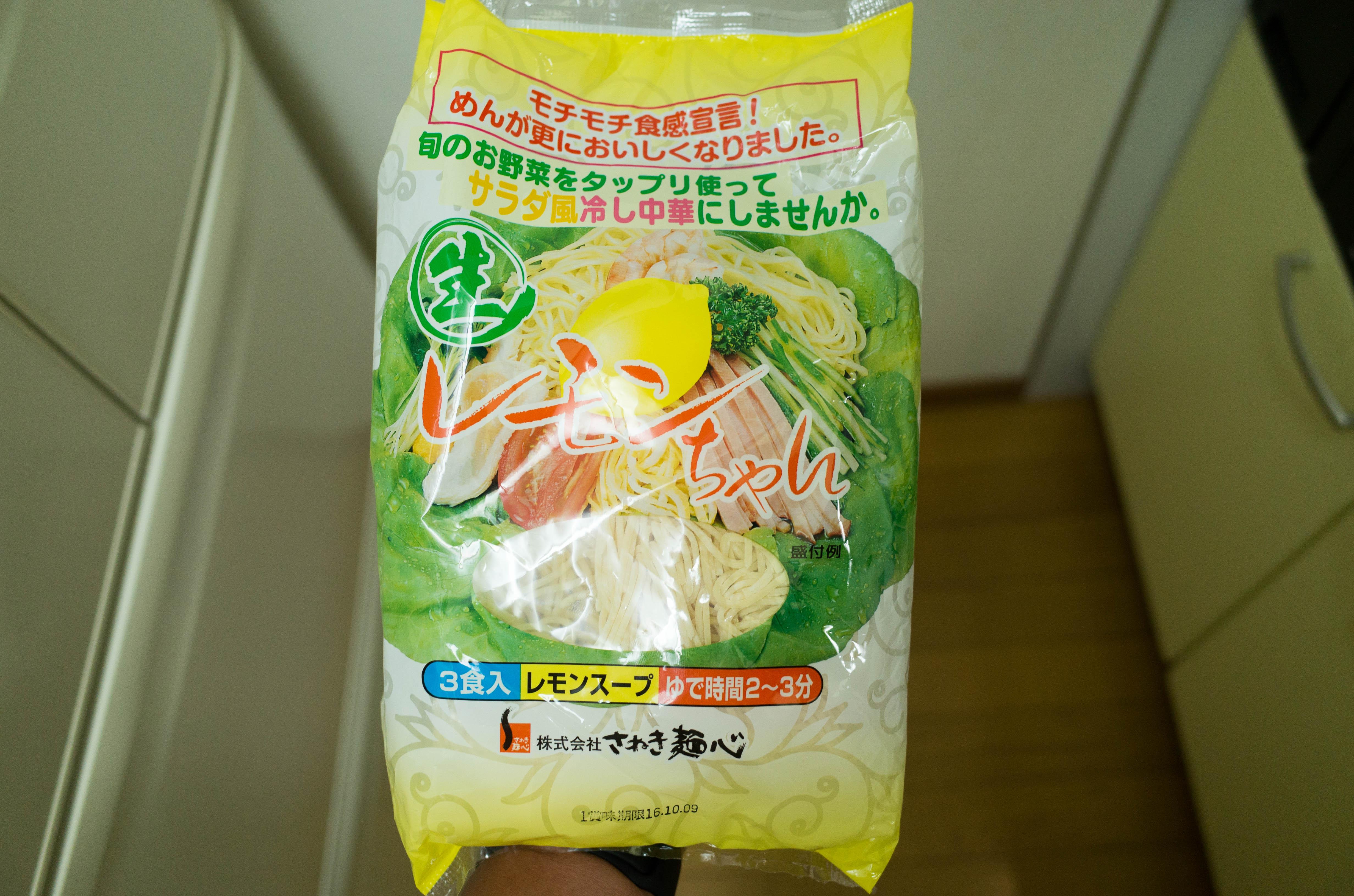 レモンちゃん 讃岐の冷やし中華と言えばこれらしいので涼しくなってきて今頃感満載だけど食べてみた!