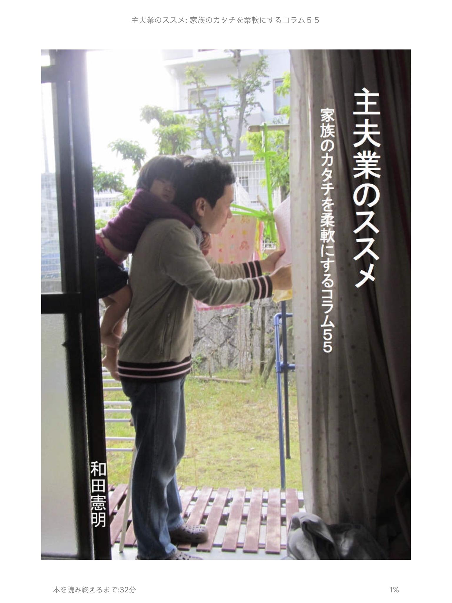 主夫業のススメ 〜家族のカタチを柔軟にするコラム55〜 by和田 憲明 読んでほっこり出来る、主夫だけでじゃなくいろんな立場の人に読んでもらいたい1冊。