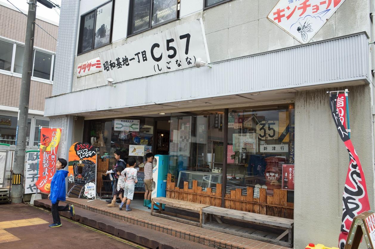 駄菓子や 昭和基地一丁目C57(しごなな) 新潟市秋葉区新津本町 昔懐かしい雰囲気そのままの駄菓子屋。