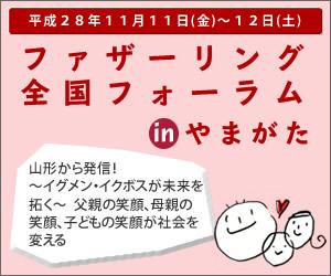 ファザーリング・ジャパンの全国フォーラムが山形で開催されるってよ!新潟のパパたち、隣県だし行ってみない?