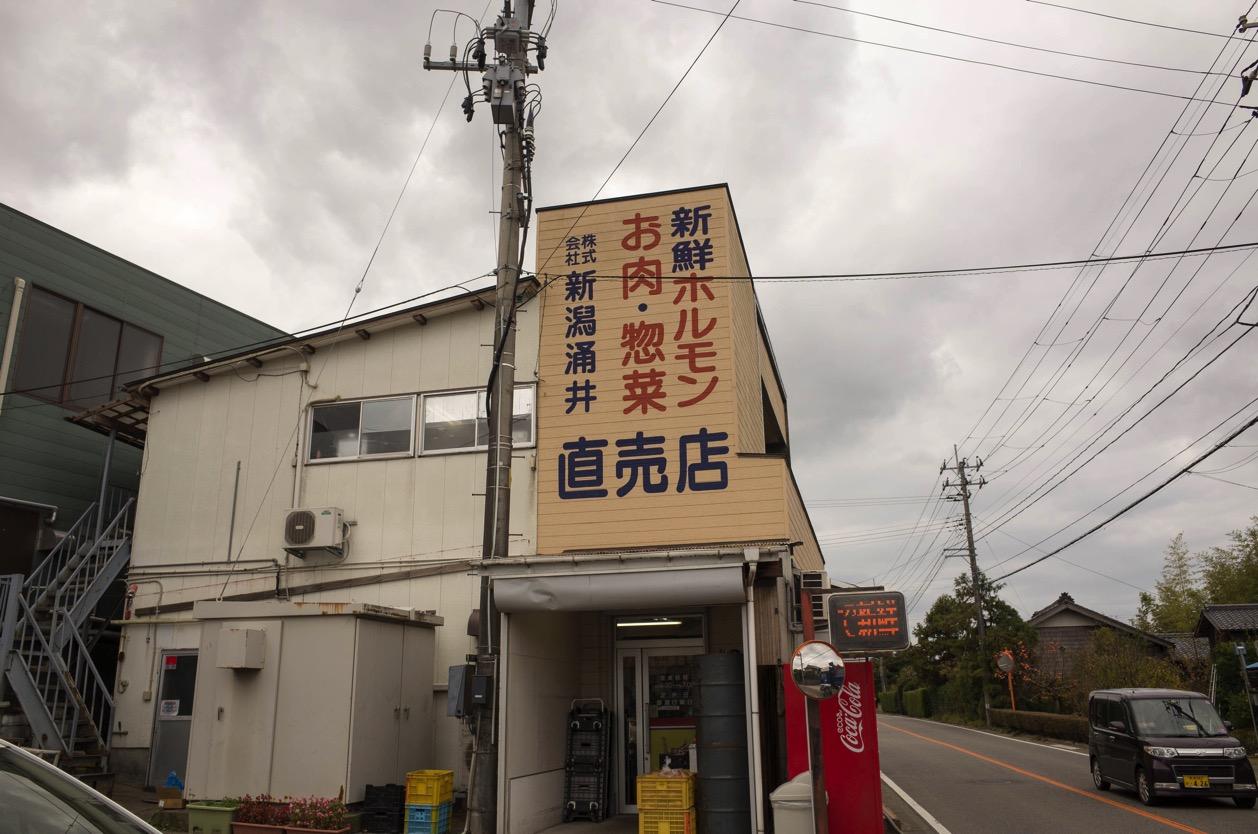 肉を買うなら新潟涌井!珍しい部位から王道まで全てが美味しい肉ばかり!