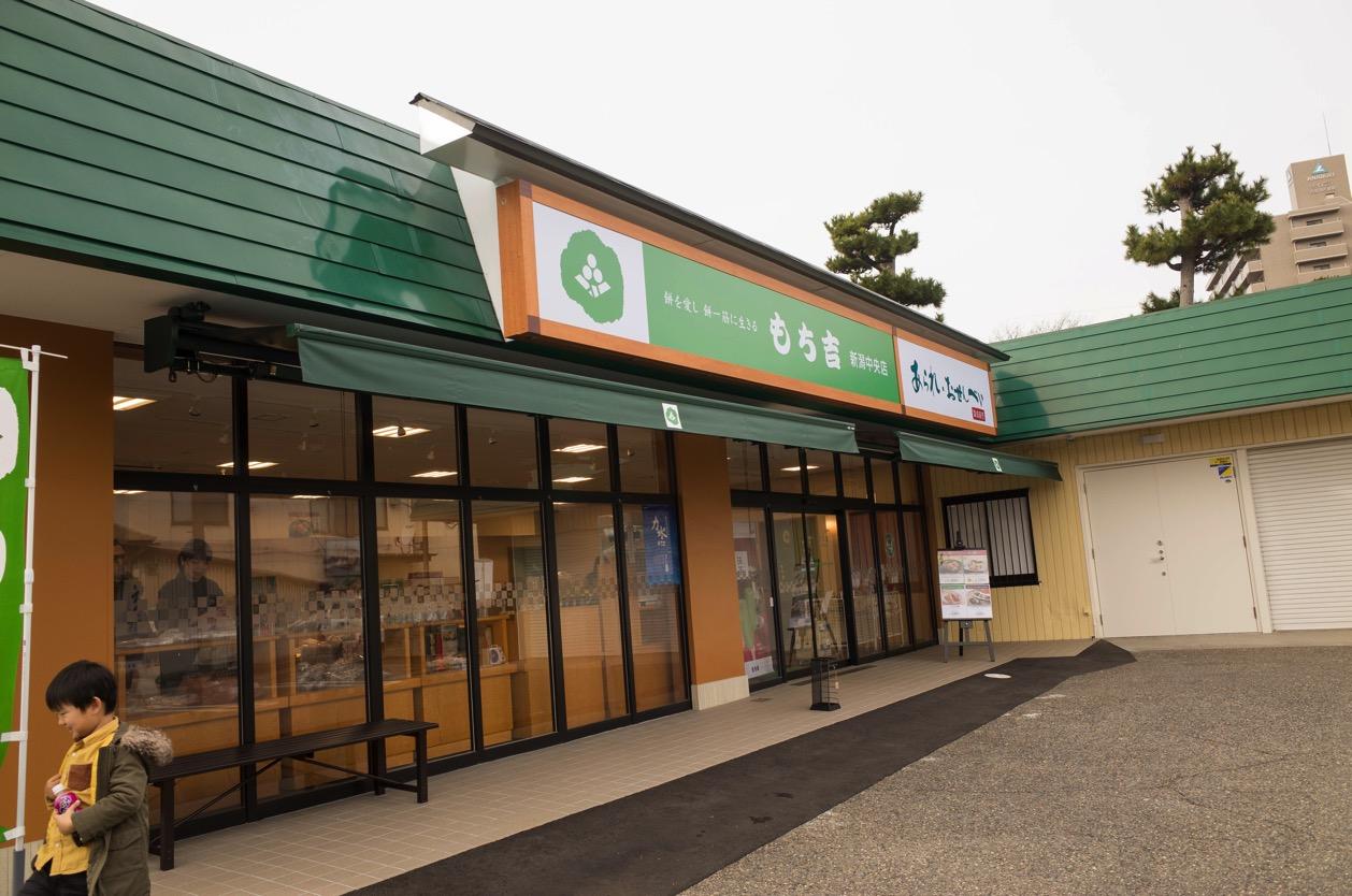 もち吉 新潟中央店(新潟市中央区近江)王国新潟に初出店した福岡出身の米菓店。米菓はもちろんプレミアムジェラートも美味しいよ!