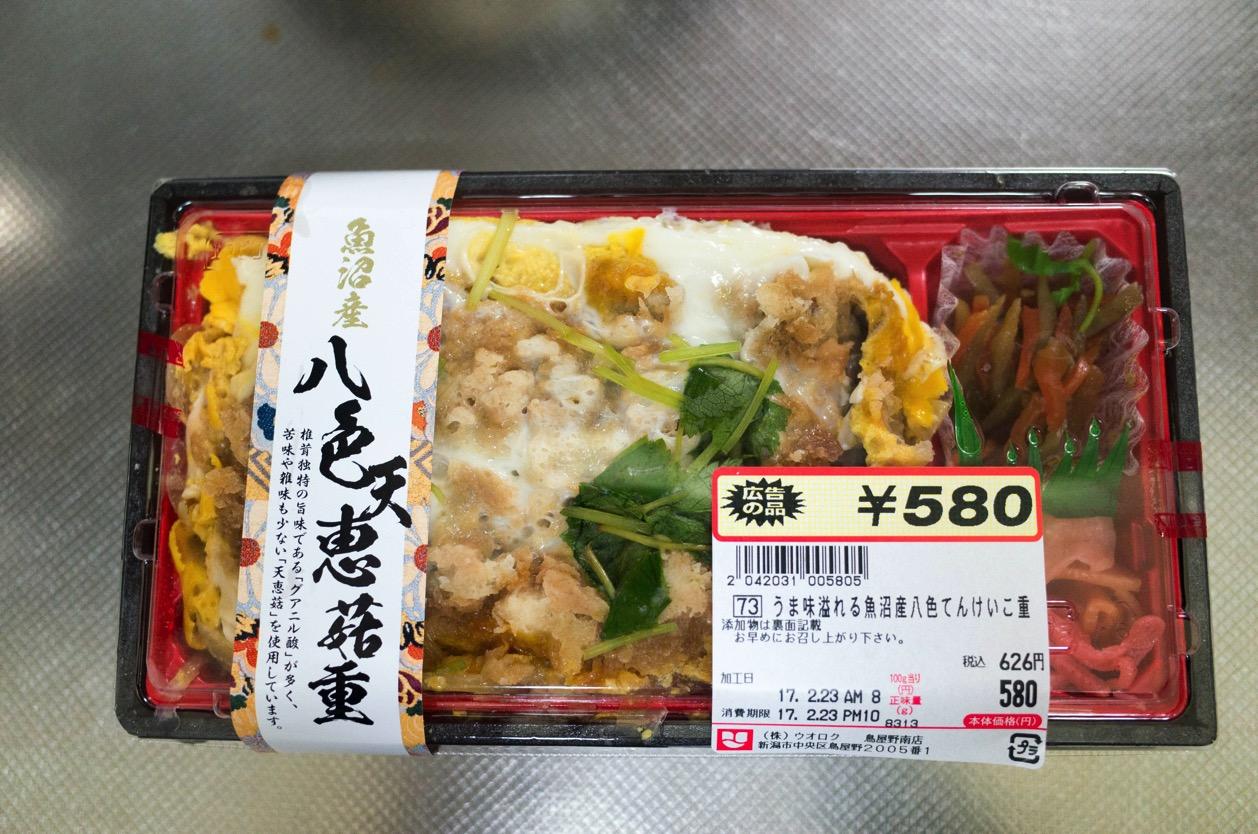 ファベックス 惣菜・べんとうグランプリ2017金賞受賞!【魚沼産八色てんけいこ重】を食べてみた!ウオロクで売ってるよ。