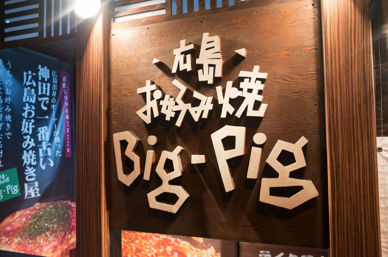 Big-Pig 神田カープ本店 念願叶って東京にあるカープファンの聖地に行ってきた!