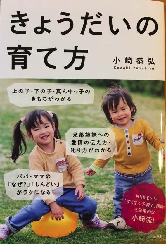 きょうだいの育てかた by 小﨑恭弘 NHK Eテレ「すくすく子育て」講師の子育てのプロが書くパパ・ママをラクにさせてくれる本