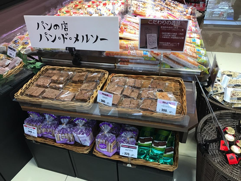原信女池店でパン・ド・メルソーのパンが買える!【ブラウニー】と【ブリオッシュのフロランタン】を購入!