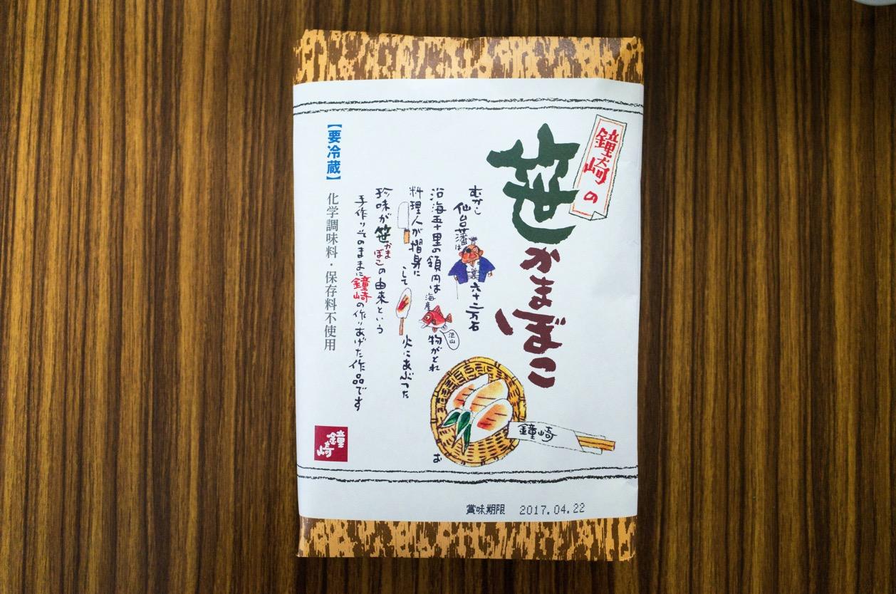 鐘崎の笹かまぼこが美味しかったので色々調べてみたら【かまぼこの国】にたどり着いた。