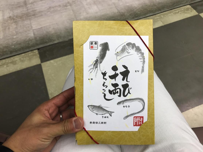 えび千両ちらし 新潟駅と東京駅で買える絶品駅弁は数々の食通が絶賛する味!