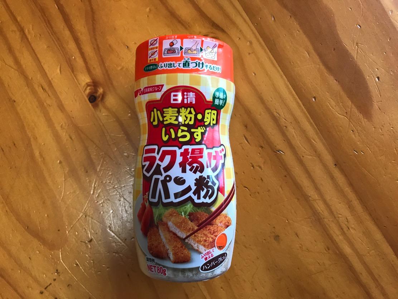 【ラク揚げパン粉 日清】揚げ物なのに小麦粉も卵もいらない最強の時短家事アイテムを見つけてしまった!