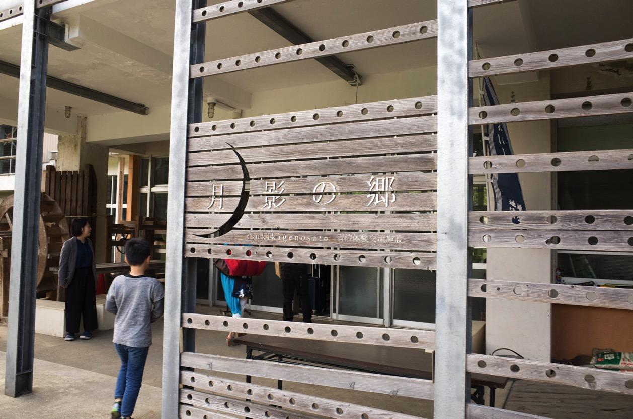月影の郷 新潟県上越市浦川原区 山間にある廃校を再生させた宿泊体験交流施設。子供達大喜びでした!