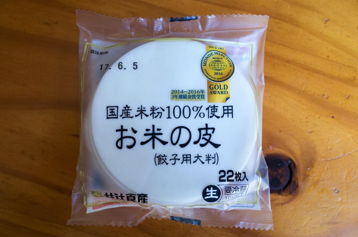 【井辻殖産 国産米粉100%使用 お米の皮】餃子の皮にこだわってみる。もちもちパリパリ食感で美味い!