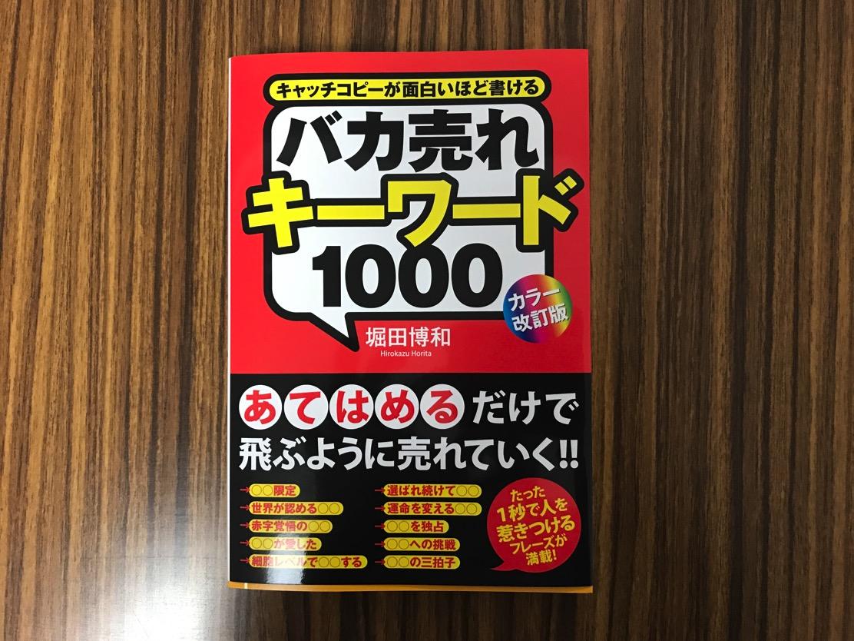 バカ売れキーワード1000 by 堀田博和 ブログのタイトルに困る初心者は必携の作品!