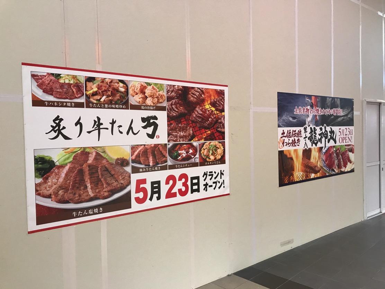 イオンモール新潟南 5月23日に【炙り牛たん 万】【第十八龍神丸】の2店舗が同時オープンするらしい!
