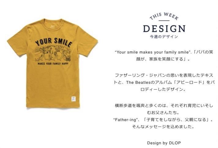 父の日にはJAMMINのTシャツを!親子で着られるイケてるデザインで笑っている父親を増やそう!