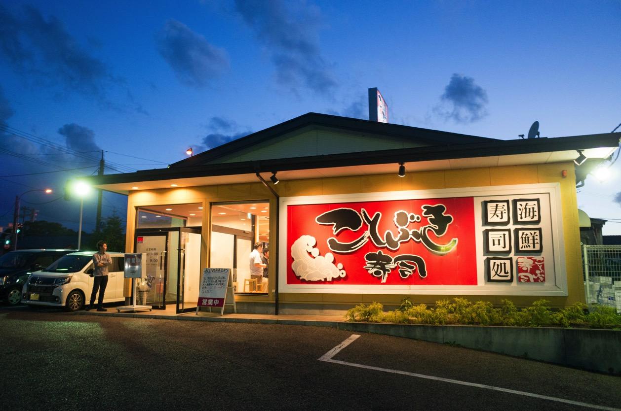 新潟の回転寿司が日本一に!同系列のことぶき寿司 内野店(新潟市西区槙尾)に行ってきた!