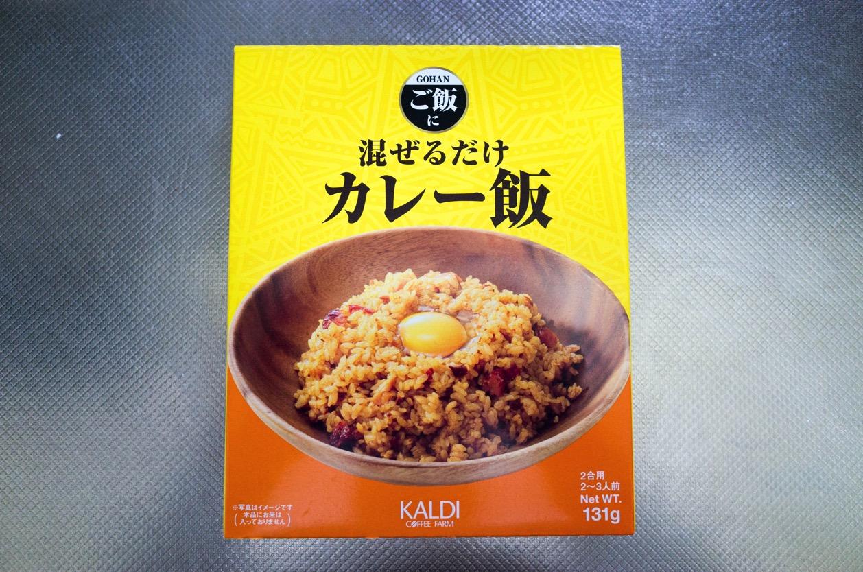【カルディ】ご飯に混ぜるだけカレー飯 手軽だけど美味しいズボラ飯の決定版!