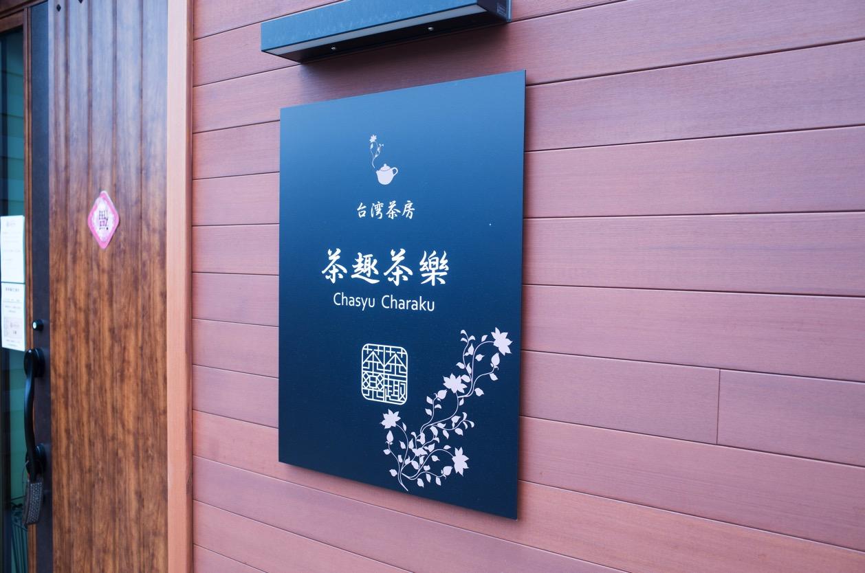 中国茶房 茶趣茶楽(チャシュチャラク) 新潟市中央区女池上山 移転リニューアルしたお店で割包ランチセットを食らう!
