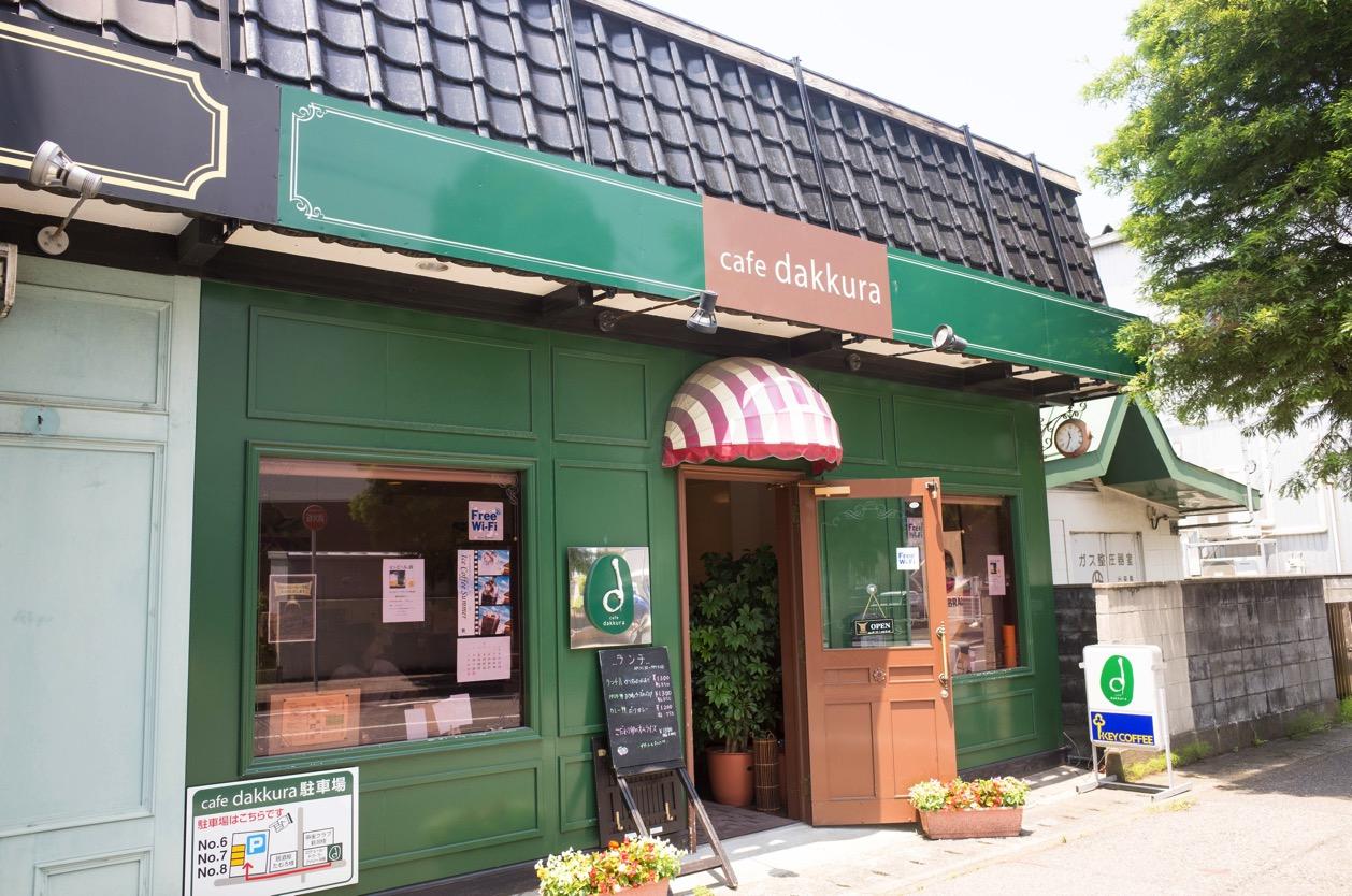 カフェ ダックラ – cafe dakkura(新潟市中央区出来島)落ち着ける雰囲気と美味しいランチを楽しめる。通いつめたくなるお店!