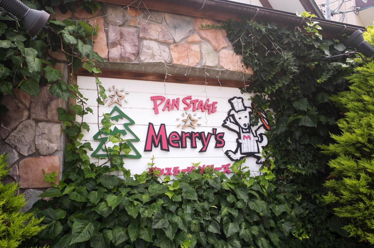パンステージ メリーズ(新潟市東区東明)メープルラウンド大好き!美味しいパンと雰囲気にほっこりできるお店です。