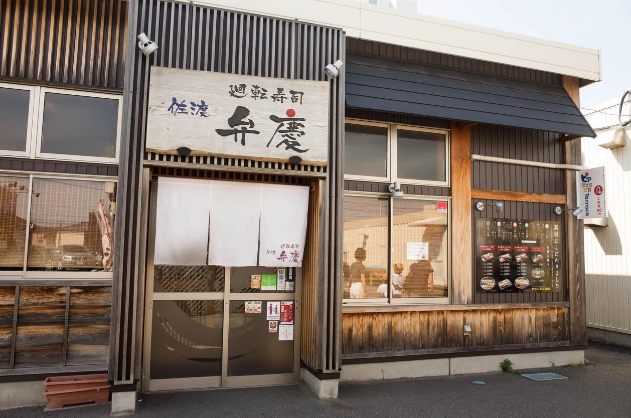 廻転寿司 弁慶 新潟ピア万代店 佐渡産のネタが回る!鮮度抜群で美味の大人気回転寿司店!