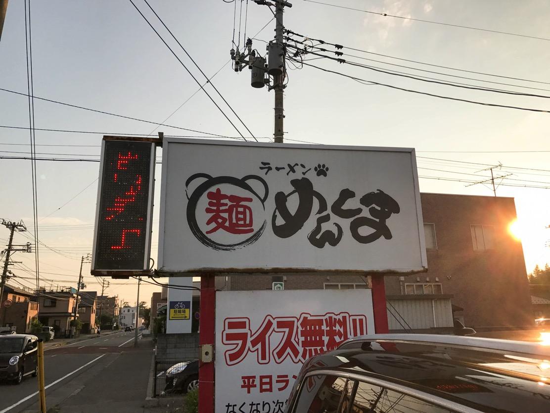 ラーメン めんくま(新潟市中央区鳥屋野) 元【らーめん ヒグマ】で長岡生姜醤油ラーメンを食す!