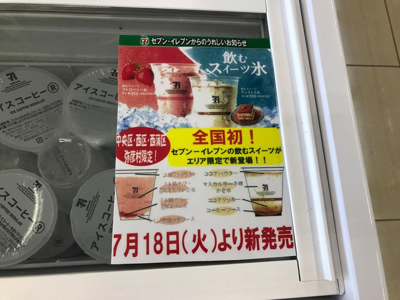 セブンイレブンの氷が熱いぞ!新潟限定販売!セブンカフェの【飲むスイーツ ストロベリー】を食べてみた!