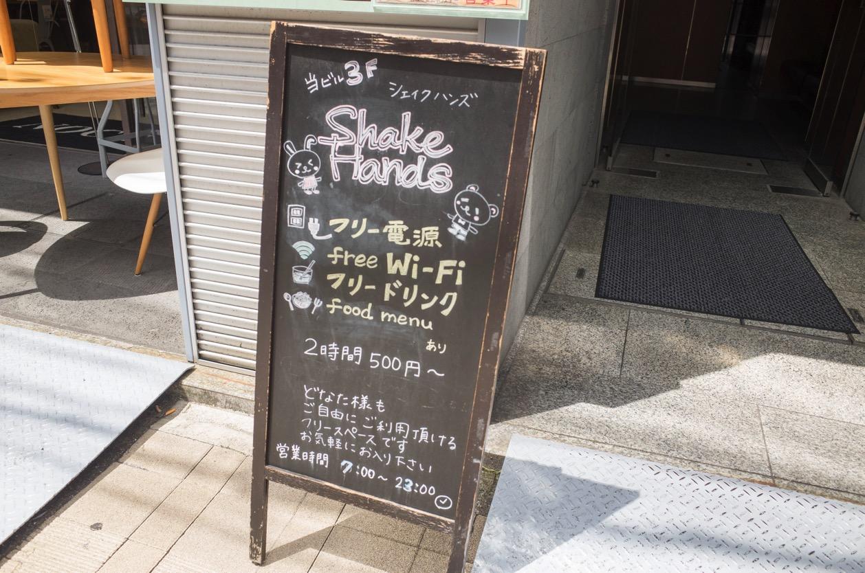 Shake Hands(広島市中区紙屋町) 広島市中心部、街中のコワーキングスペースが使い勝手抜群だぞ!