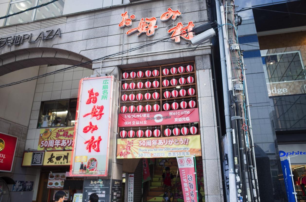 【お好み村 山ちゃん】と【としのや】 お店が集まっていたりデリバリーがあったり。広島のお好み焼きはいろんな形で楽しめます!