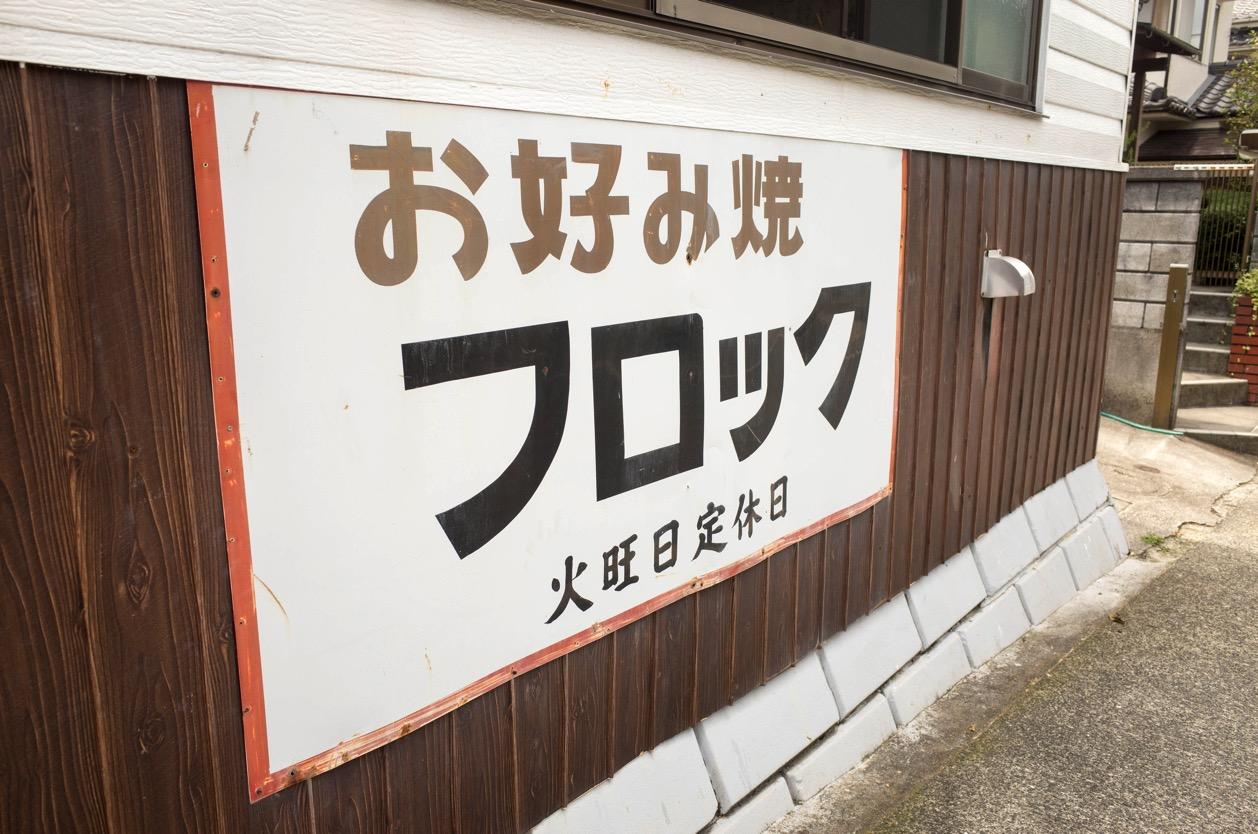 お好み焼きフロック(広島市安佐南区安東)広島人の僕が最も美味しいと思うお好み焼き屋さんを紹介します!