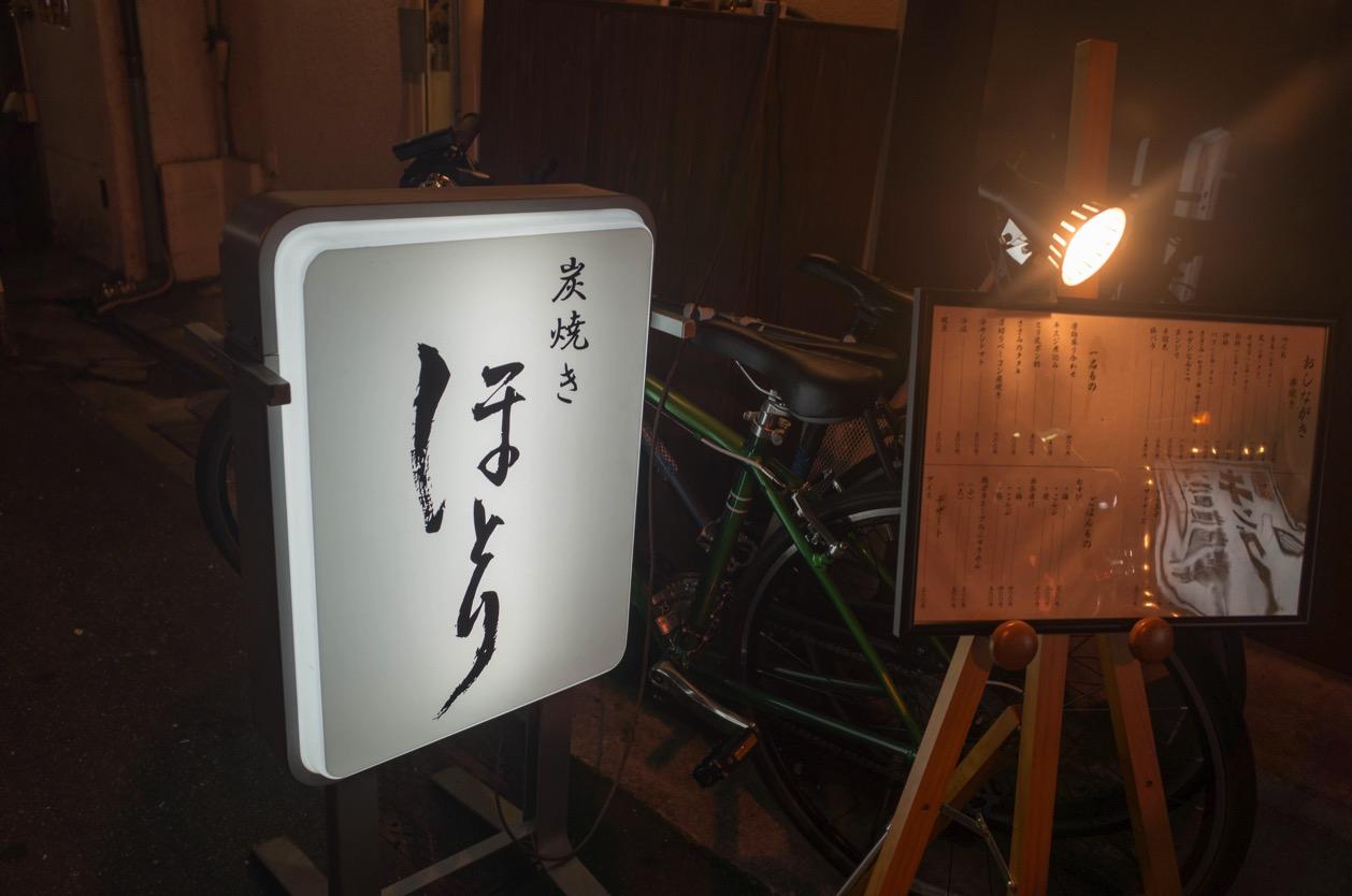 炭焼 ほとり(広島市中区薬研堀) 4月にオープンした薬研堀の焼き鳥屋のクオリティが高くて通いたくなった!