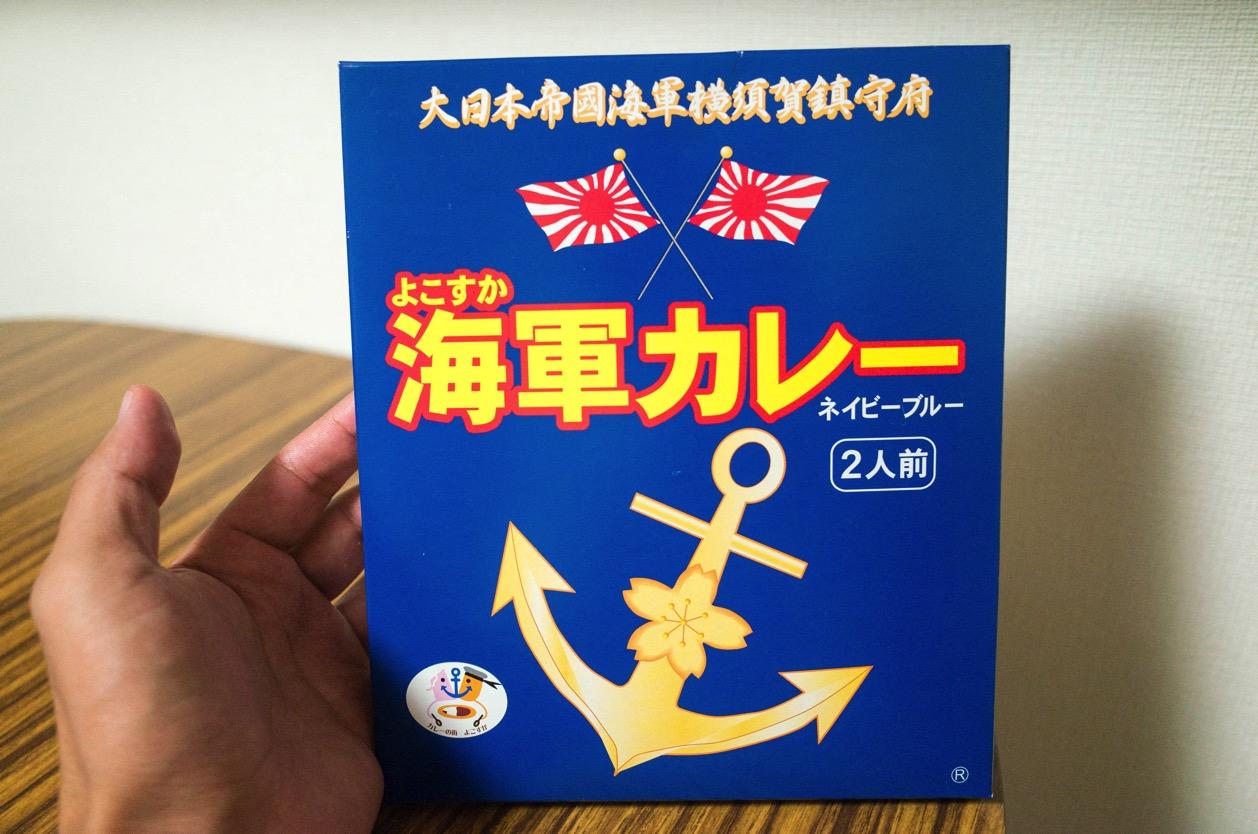よこすか海軍カレー 調味商事 よこすか海軍カレー館(魚藍亭)は閉店するけれどこのレトルトカレーがあれば問題無し!