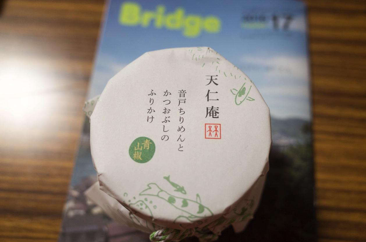 天仁庵 音戸ちりめんとかつおぶしのふりかけ 呉服店が営む瀬戸内海のカフェオリジナル商品が美味い!