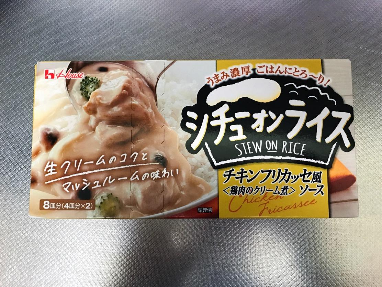シチューオンライス チキンフリカッセ風ソース(ハウス食品)をとりあえず黙って食べてみた!