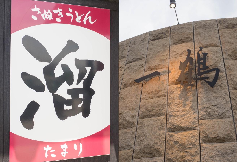 【さぬきうどん 溜】と【一鶴】。妻が高松出身のぽぽが食べてほしい讃岐うどんと骨付鳥を紹介します!