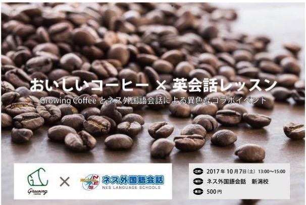 コーヒーと英会話のコラボ?【Growing Coffee】と【ネス外国語会話 新潟校】が10/7(土)にイベントを開催するぞ!