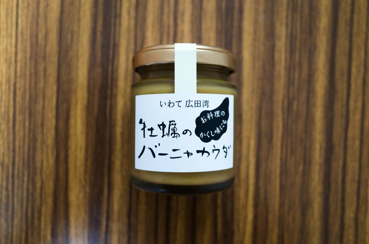 【カルディ】いわて広田湾 牡蠣のバーニャカウダ 牡蠣の旨味たっぷり!ディップで野菜がいくらでも食べられる!