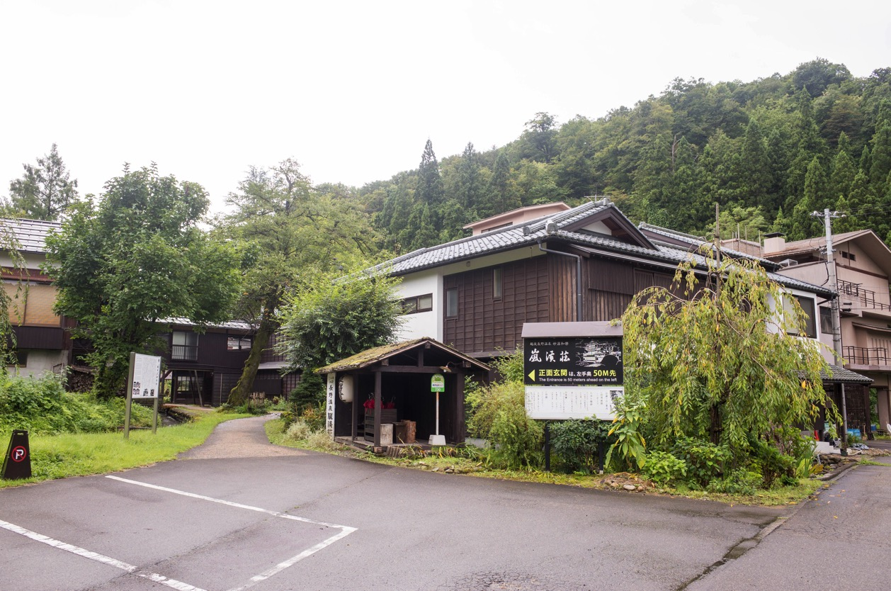 嵐渓荘(新潟県三条市長野) 第30期竜王戦も開催される名旅館で山里会席を食す!