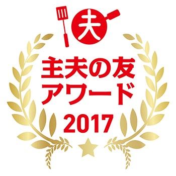 Syufu award2017 m