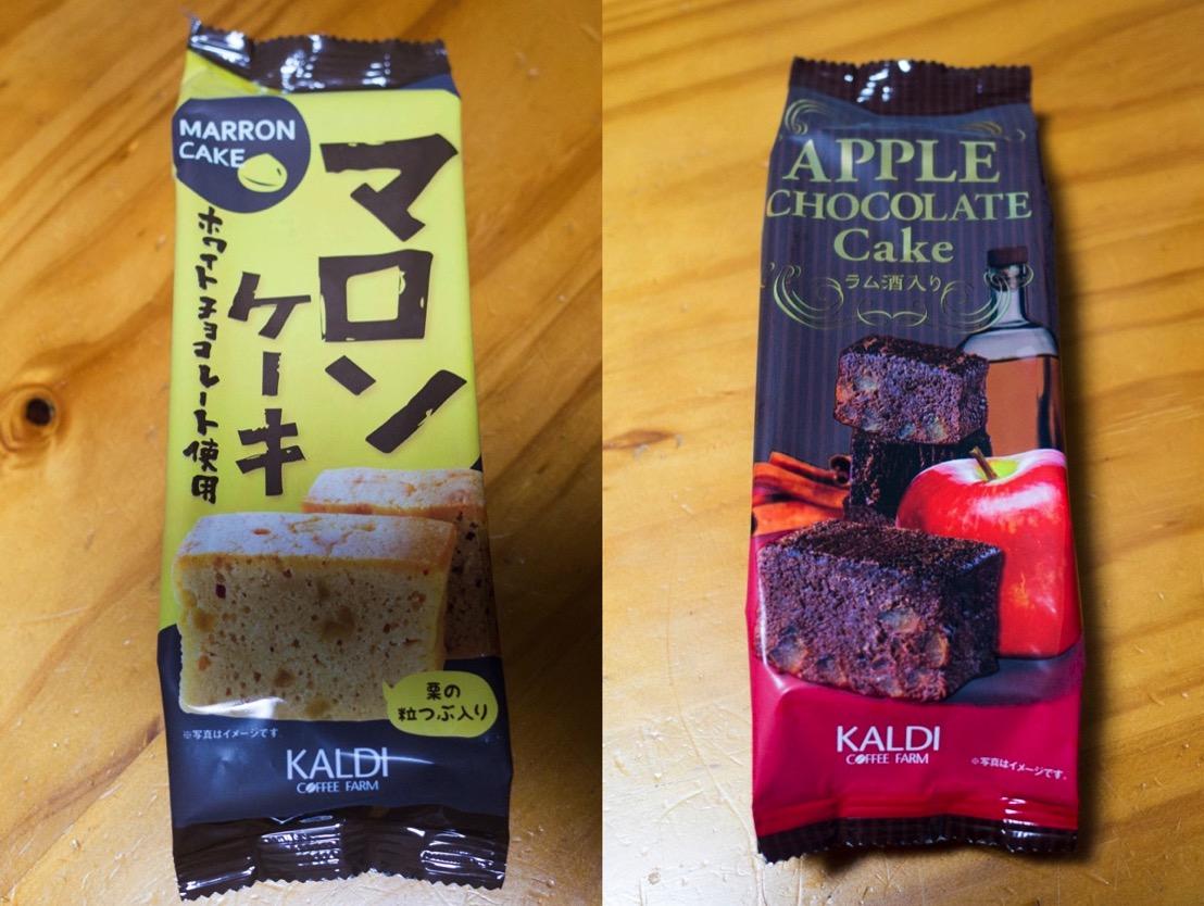 カルディの秋味【マロンケーキ】と【アップルチョコレートケーキ】を食べ比べてみた!