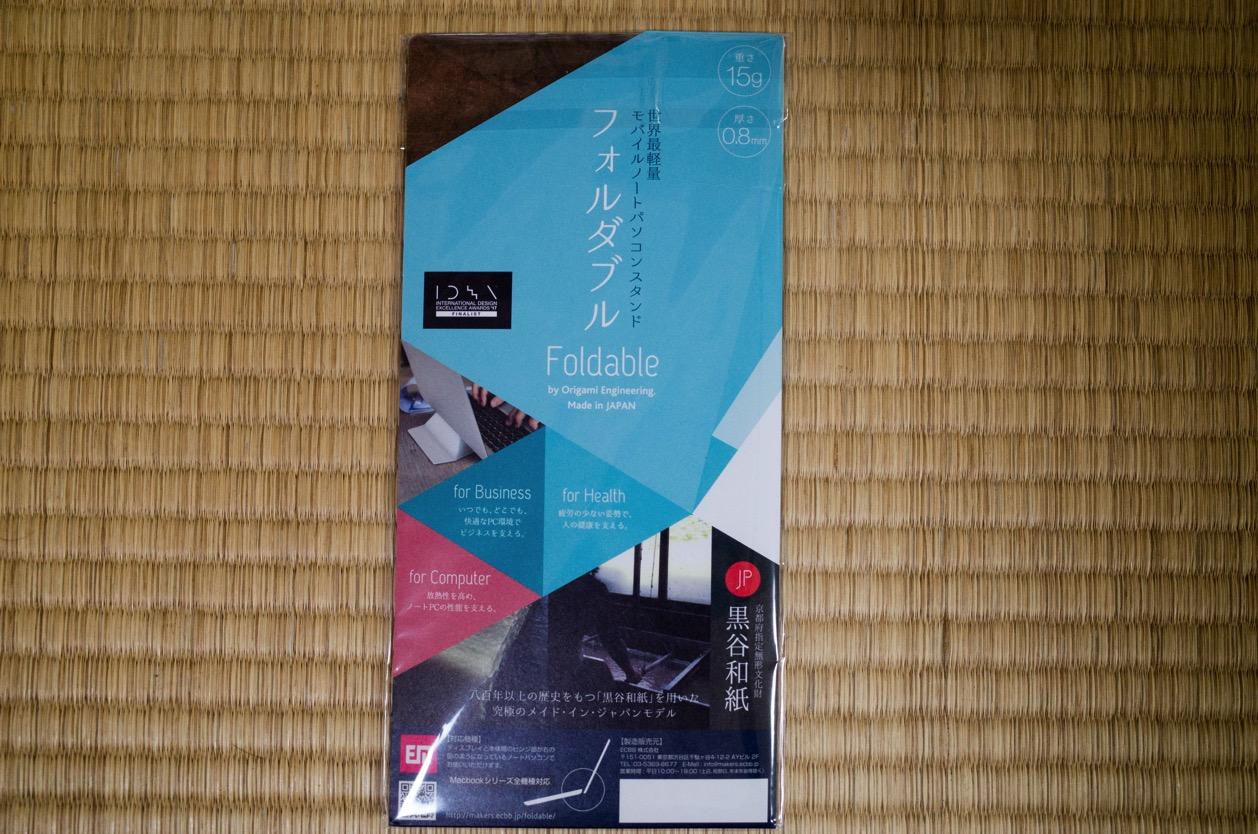 【PR】世界最軽量のノートPCスタンド『フォルダブル』。薄い、軽いは正義!持ち運びたい人にはベスト!
