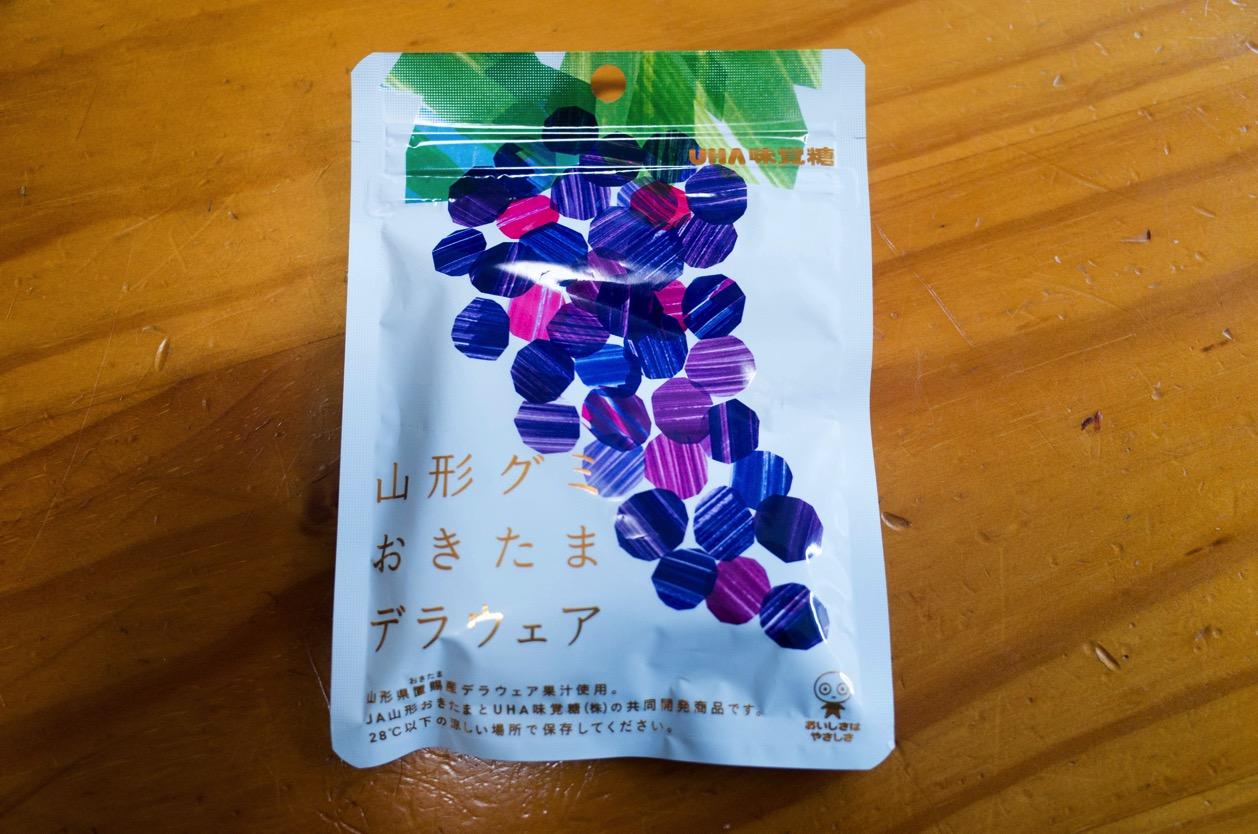 山形グミおきたまデラウェア UHA味覚糖とデラウェア生産量日本一の山形県置賜地方がコラボ!グミ好きは必食の価値あり!