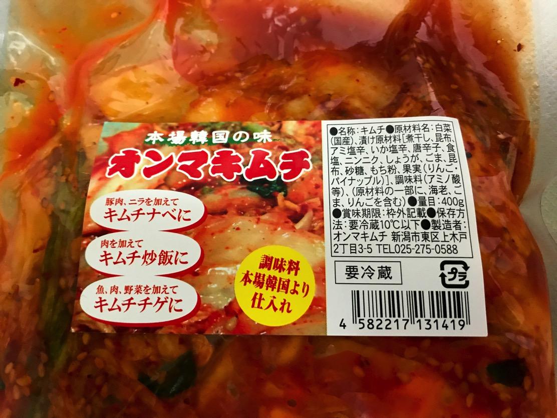 オンマキムチ(新潟市東区上木戸)俺史上最強のキムチに出会ったかもしれない。